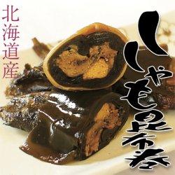 Photo1: 手作り昆布巻-ししゃも, Shishamo-Kelp Roll