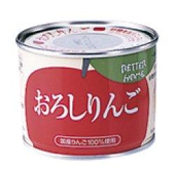 Photo1: おろしりんご, Grated Apple-Can