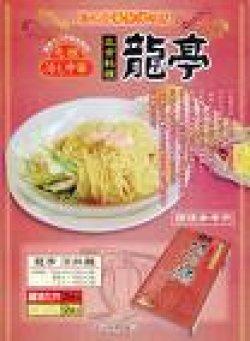 Photo1: 龍亭 - 涼拌麺 Ryutei - Hiyashi Chuka