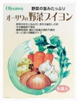 Photo1: オーサワの野菜ブイヨン、Ohsawa-Vegetable Bouillon