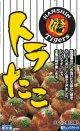 たこ焼き(トラたこ), Takoyaki- Toratako