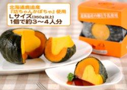 Photo1: かぼちゃプリン、Pumpkin Pudding