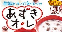 Photo2: あずきオレ、Azuki au Lait-freeze dried