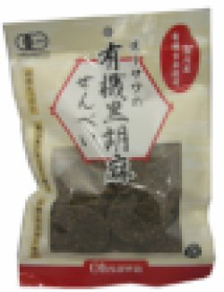 Photo1: 有機黒胡麻せんべい、Organic Brown Rice Cracker with black sesame