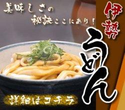 Photo1: Yamaguchi Seimen Ise Udon