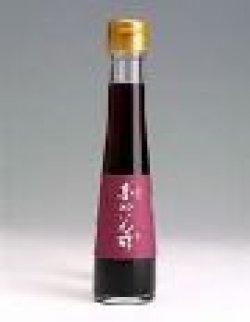 Photo1: 飯尾醸造 - 赤わいん酢 Iio Jozo - Red Wine Vinegar
